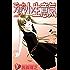 天使な小生意気(8) (少年サンデーコミックス)