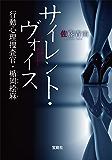 サイレント・ヴォイス 行動心理捜査官・楯岡絵麻 (宝島社文庫)