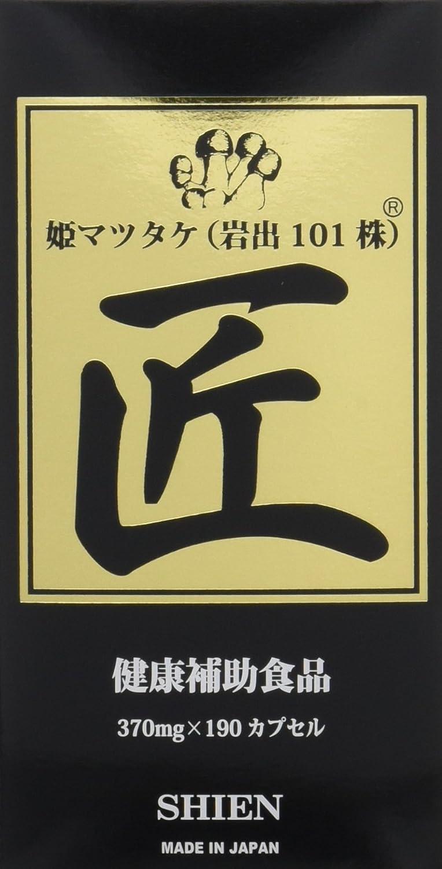 姫マツタケ(岩出101株(R)) 匠 370mg×190カプセル B0015XMR5W