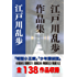 江戸川乱歩 作品集 決定版 全126作品+12 (インクナブラPD)
