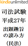 司法試験平成27年出題趣旨の読み方(民法)