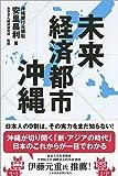 未来経済都市 沖縄