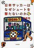 日本サッカーはなぜシュートを撃たないのか? (文春文庫)