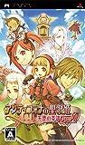 アンティフォナの聖歌姫 ~天使の楽譜 Op.A~(通常版) - PSP