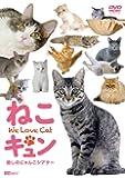 シンフォレストDVD ねこキュン 癒しのにゃんこシアター We Love Cat