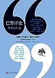 巴黎评论·作家访谈4(文坛秘辛,写作圣经,带你进入当代伟大作家们的文学生活)