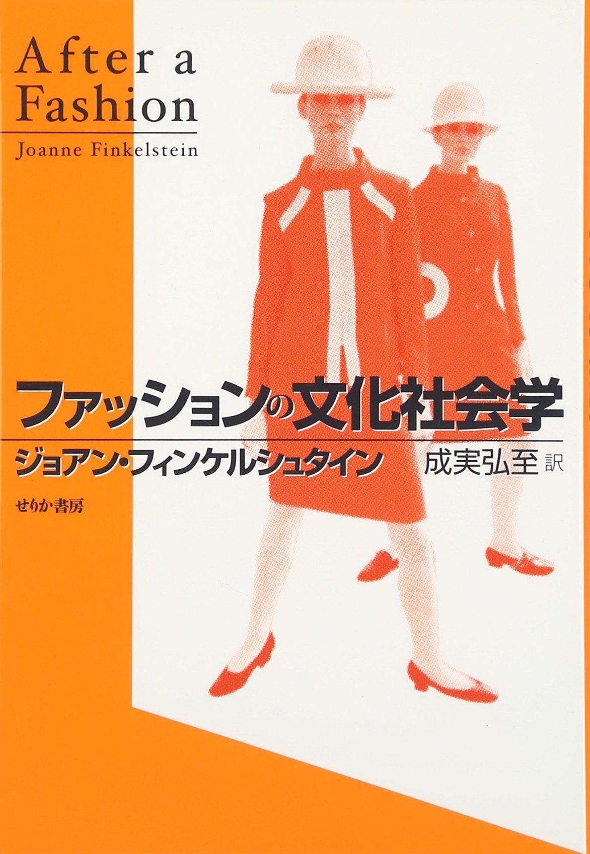 Fasshon no bunka shakaigaku. ebook