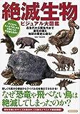 絶滅生物ビジュアル大図鑑 (洋泉社MOOK)