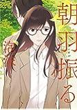 朝羽振る 1 (LINEコミックス)