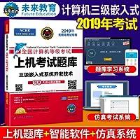 未来教育 2019年3月 全国计算机等级考试上机考试题库三级嵌入式系统开发技术(赠电脑、手机软件)