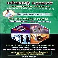 International Relations (Tamil) (பன்னாட்டு உறவுகள்)