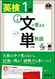 CD付 英検1級 文で覚える単熟語 三訂版 (旺文社英検書)