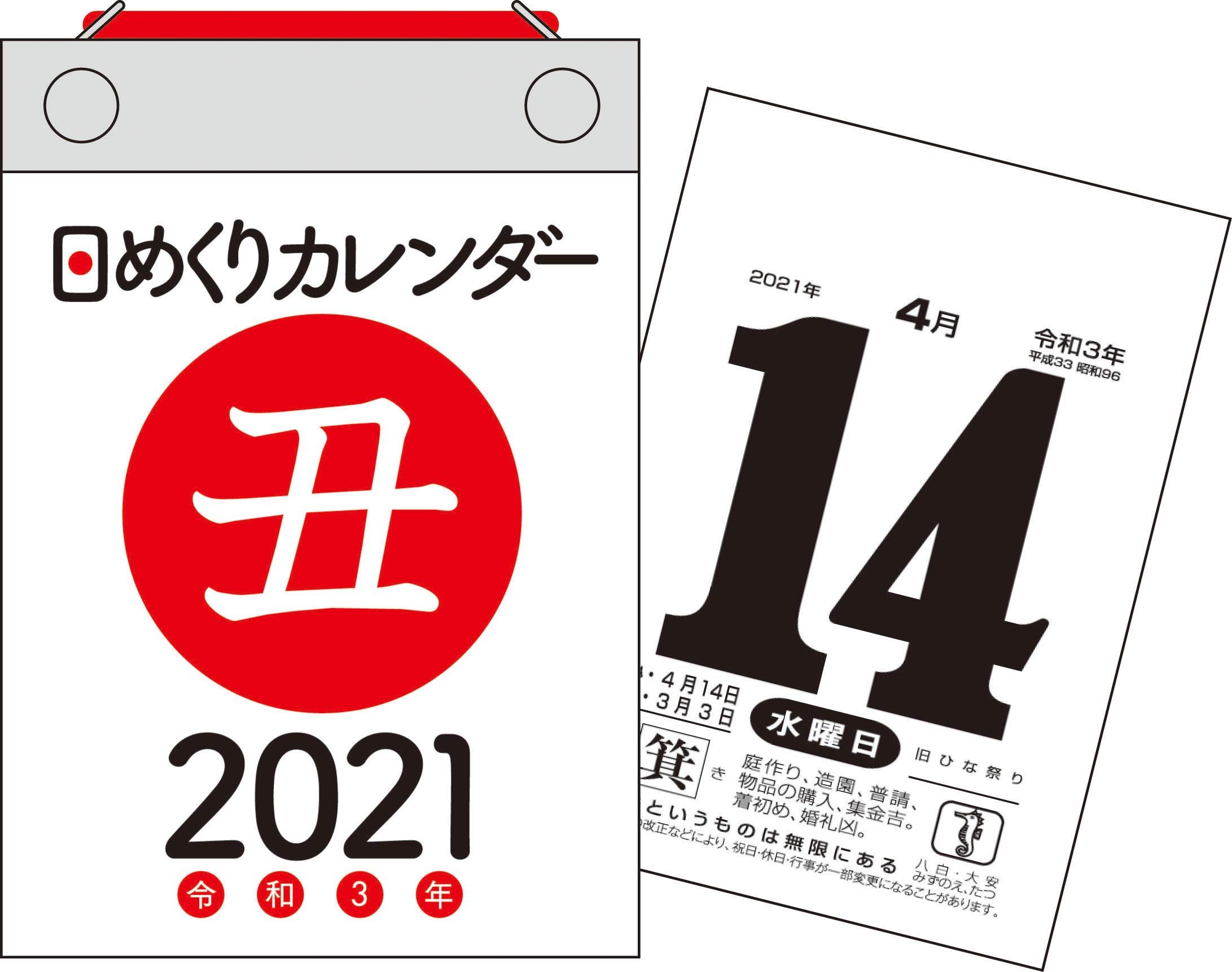 大安 2021 年 カレンダー