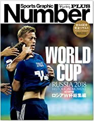 Number PLUS 永久保存版 ロシアW杯総集編 RUSSIA 2018 HISTORICAL MOMENT (Sports Graphic Number PLUS(スポーツ・グラフィック ナンバープラス)) ムック