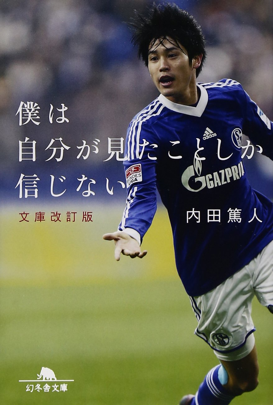 サッカー 選手 内田
