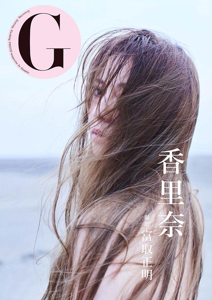 香里奈 写真集 『G』 (発売日: 2018/2/21)