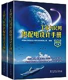 工业与民用供配电设计手册(第四版)(套装共2册)