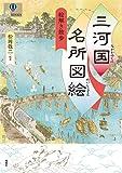 三河国名所図絵 絵解き散歩 (爽BOOKS)