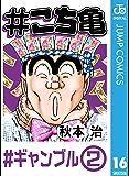 #こち亀 16 #ギャンブル‐2 (ジャンプコミックスDIGITAL)