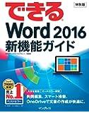 【無料】できるWord 2016新機能ガイド (ダイジェスト版)|ダウンロード版