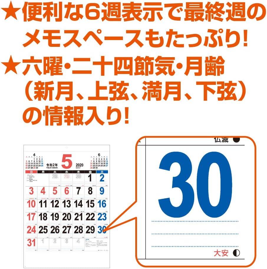Amazon 新日本カレンダー 年 カレンダー 壁掛け The 文字 46 Nk196 カレンダー 文房具 オフィス用品
