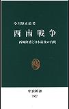 西南戦争 西郷隆盛と日本最後の内戦 (中公新書)