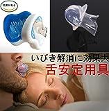 Kequiet いびき 防止 小型 軽量 に最適 安眠グッズ 快眠 いびき 肩こり 不眠 防止 無呼吸症候群 対策 安全の 医療シリコーン