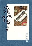 深夜食堂(2) (ビッグコミックススペシャル)