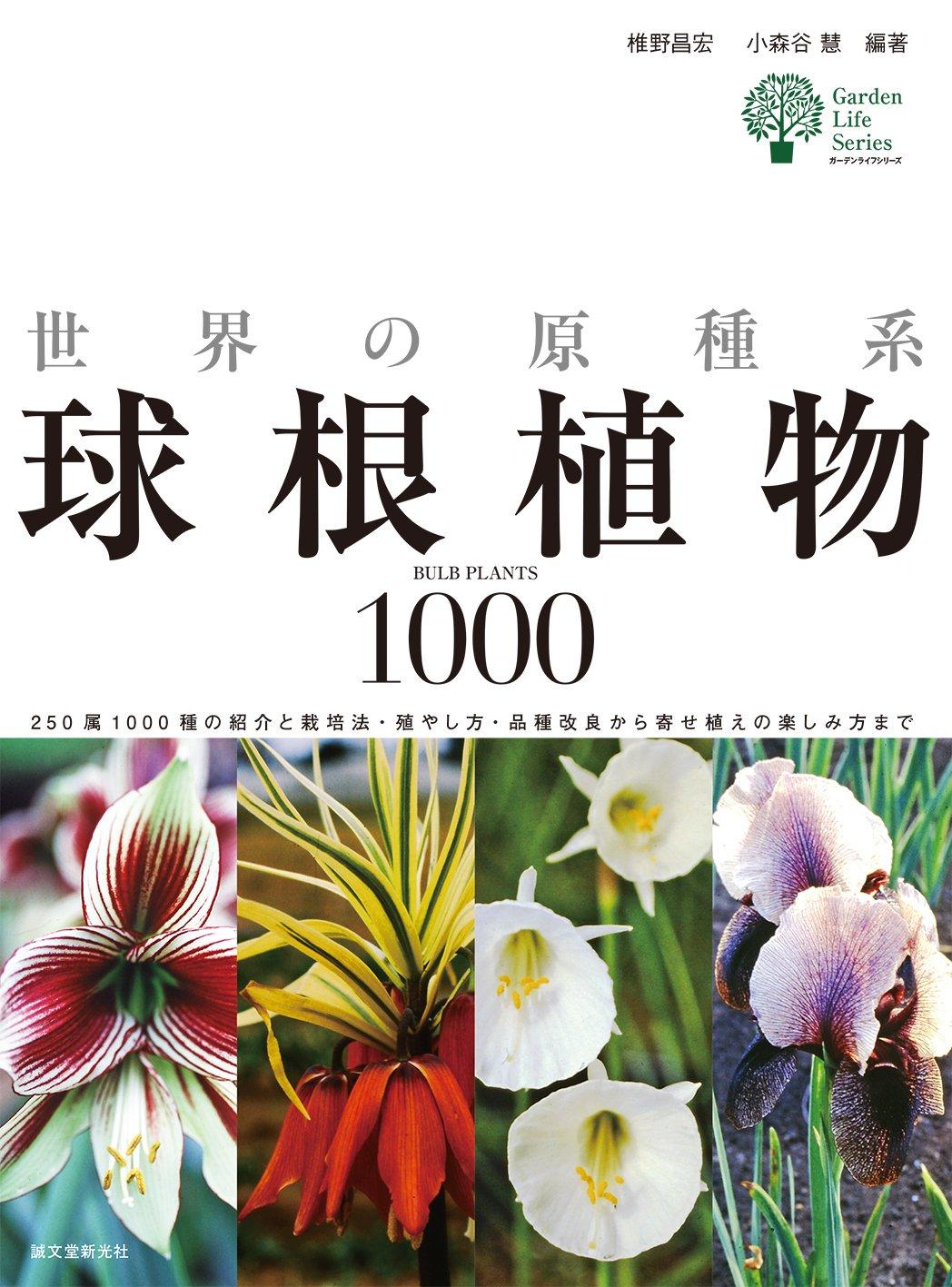 世界の原種系球根植物1000: 250...