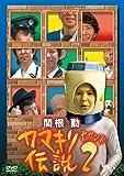 関根勤 カマキリ伝説 2 (低価格化) [DVD]
