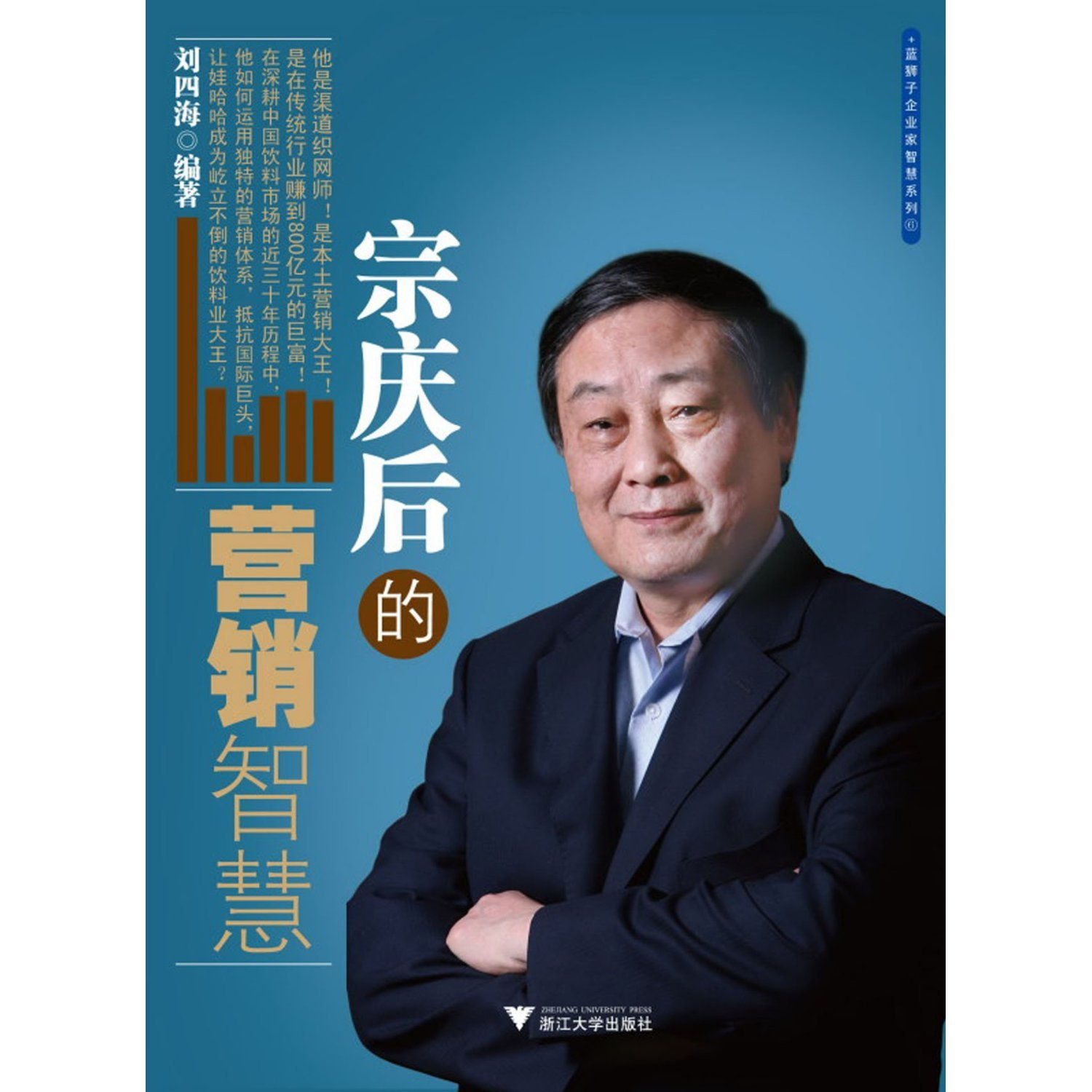 Read Online Zong Qinghous Marketing Wisdom / Blue Lion Entrepreneurs Wisdom Series (Chinese Edition) pdf