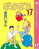 ぽっかぽか 17 (クイーンズコミックスDIGITAL)