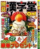 絶品漢字堂On!(4) 2020年 01 月号 [雑誌]