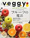 veggy (ベジィ) 2013年 06月号 [雑誌]