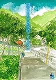 海街diary 3 陽のあたる坂道 (フラワーコミックス)