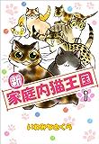 新・家庭内猫王国 1巻
