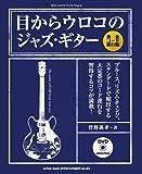 目からウロコのジャズ・ギター[黄金コード進行編](DVD付) (jazz guitar book Presents)