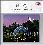 犟龟(纪念版)
