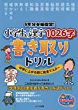 6年分を総復習! 小学生の漢字1026字 書き取りドリル 中学に上がる前に完全マスター (まなぶっく)
