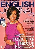 ENGLISH JOURNAL (イングリッシュジャーナル) 2013年 03月号