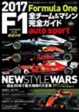 2017 F1全チーム&マシン完全ガイド (auto sport 臨時増刊)