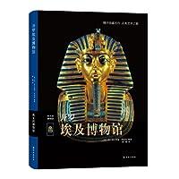 伟大的博物馆:开罗埃及博物馆
