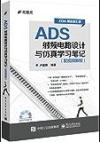 ADS射频电路设计与仿真学习笔记 (EDA精品智汇馆)