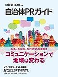 月刊事業構想別冊『自治体PRガイド』