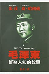 Mao: The Unknown Story (Chinese Edition) Paperback