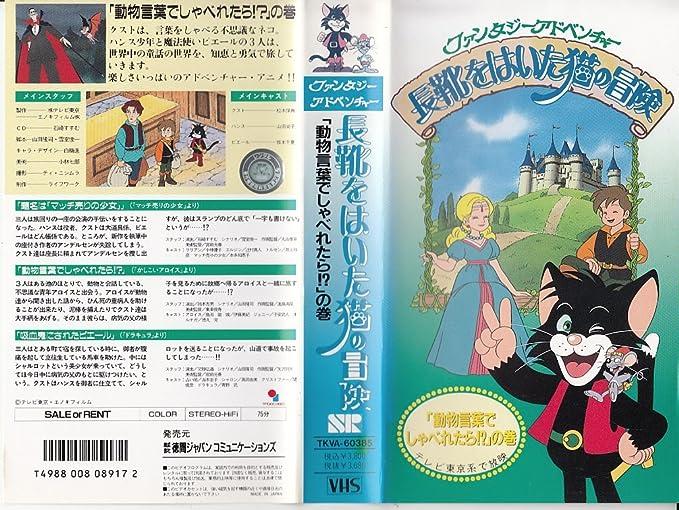 Amazon.co.jp: 長靴をはいた猫の冒険/動物言葉でしゃべれ [VHS ...