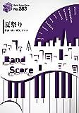 バンドスコアピースBP283 夏祭り / Whiteberry (Band piece series)