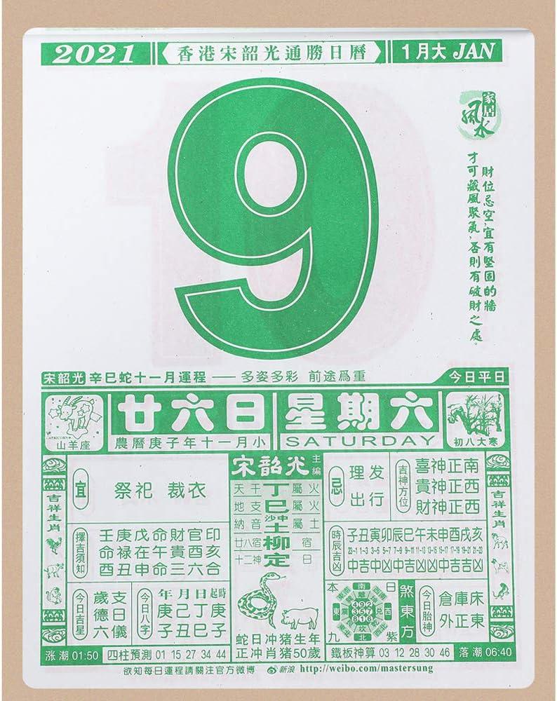 13 x 19 cm color verde y rojo p/ágina por d/ía 32 K Calendario chino 2021 diario de pared de animales para el a/ño lunar del ganado