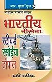Indian Navy Steward, Cooks, Topasses Recruitment Exam Guide: Steward, Cooks, To passes Exam Guide