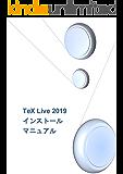TeX Live 2019 インストールマニュアル